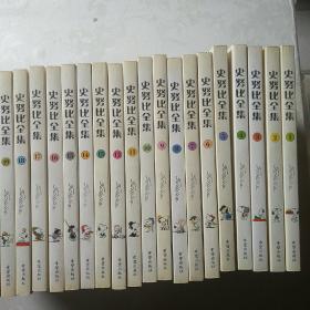 史努比全集【全25册,】重12公斤