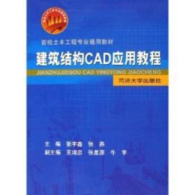 百校土木工程专业通用教材:建筑结构CAD应用教程 978756083