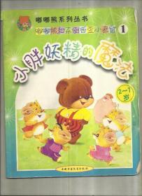 (嘟嘟熊系列丛书)嘟嘟熊和东倒西歪小老鼠1:小胖妖精的魔法