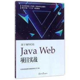 基于MVC的JAVAWEB项目实战(本科教材)