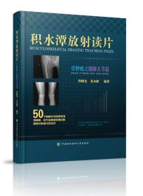 积水潭放射读片 骨肿瘤之髋膝关节篇 程晓光 临床案例分析实践指南 骨科髋关节膝关节影像资料全方位解析 协和医学