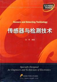 传感器与检测技术 9787560612942 彭军 西安电子科技大学出