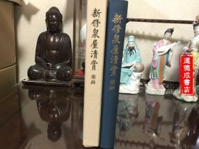 G-0398 海外图录 新修泉屋清赏(新修泉屋清赏图录)一册全中国古代青铜器珍贵图录1971年初版
