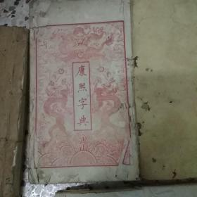 康熙字典   光绪  (1册至四册)上海同文书局石印