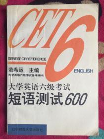 大学英语六级考试备考用书——2 大学英语六级考试·短语测试600