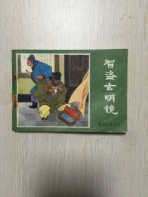 经典绿版连环画 智盗玄明镜 薛刚反唐之七