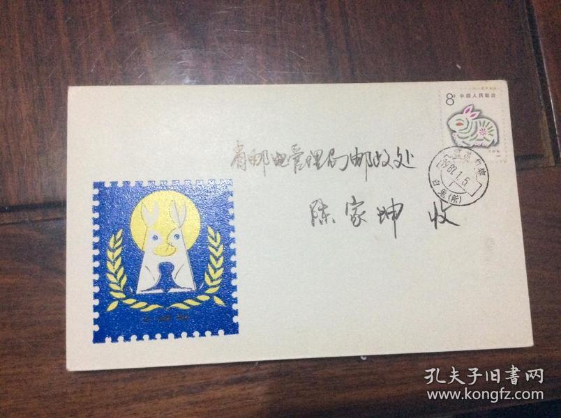 丁卯年兔邮票 纪念封