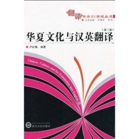 华夏文化与汉英翻译(第3部)