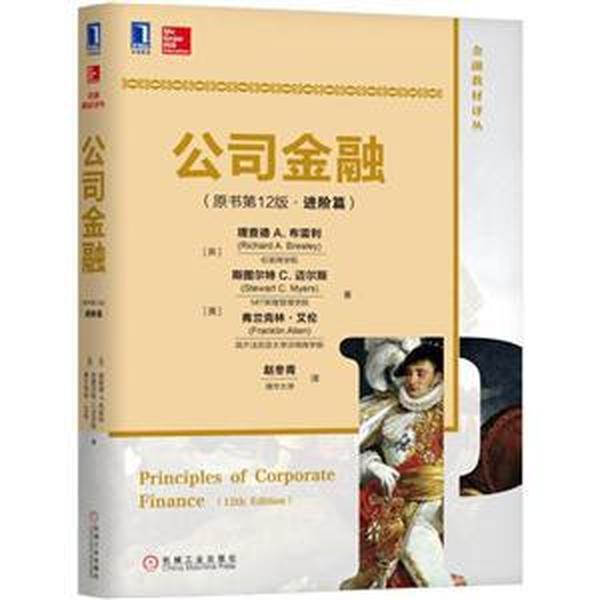 公司金融(原书第12版)(进阶篇)