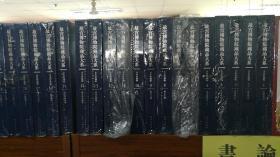 故宫博物院藏品大系(全55册)(善本特藏编20册  书法编20册  绘画编15册)