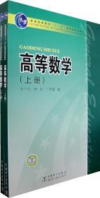 高等数学 9787508355368 朱士信   中国电力出版社