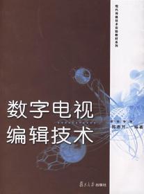 数字电视编辑技术 9787309059670 陈惠芹 复旦大学出版社