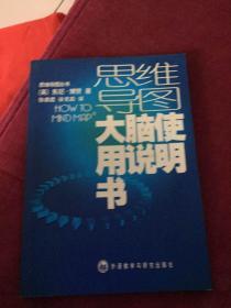 思维导图 大脑使用说明 书 东尼博赞 张昆  徐克茹译 外语教学与研究出版 2005年一印