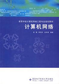 计算机网络 9787560618142 张璟,李军怀,吕林涛著 西安电子