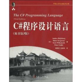 C#程序设计语言 (原书第3版)