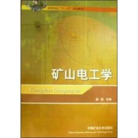 """矿山电工学/高等学校""""十一五""""规划教材 9787564609634 唐"""