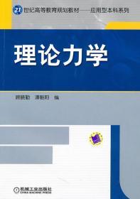 理论力学 9787111309833 顾晓勤,谭朝阳  机械工业出版社