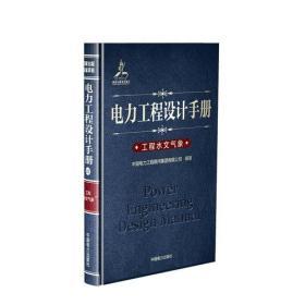 电力工程设计手册27工程水文气象