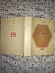 中国文库:外国教育史(修订本)(上下)