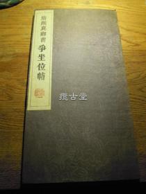 唐 颜真卿 争座位帖  石刻拓本  经折装 38×20cm