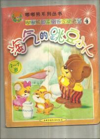 (嘟嘟熊系列丛书)嘟嘟熊和东倒西歪小老鼠4:淘气的跳豆小人