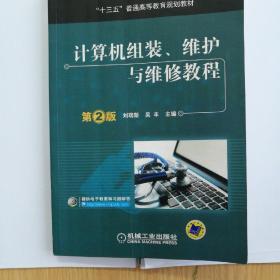 计算机组装、维护与维修教程(第2版)