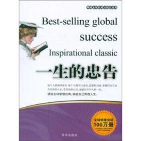 一生的忠告 9787550201118 张艳玲 京华出版社