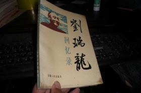 刘瑞龙回忆录