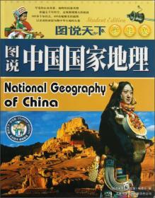 图说天下:图说中国国家地理(学生版)