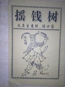 潮州歌册《摇钱树》(又名:生意经、话口袋)