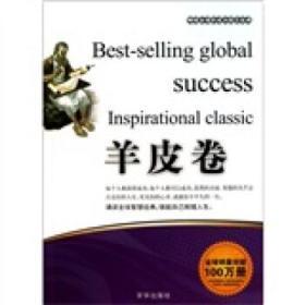 羊皮卷 9787550201262 张艳玲 京华出版社