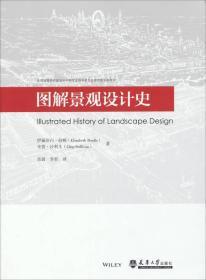 图解景观设计史