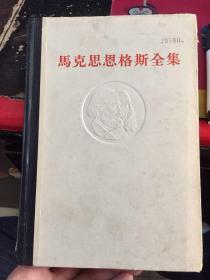 马克思恩格斯全集:第三十八卷
