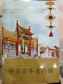 中华百年老药铺