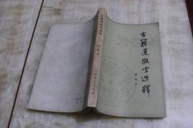 古籍通假字选释(平装32开  1985年5月1版1印  印数12千册  有描述有清晰书影供参考)