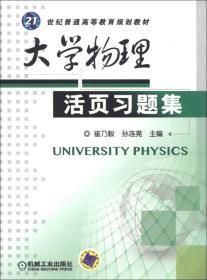 大学物理活页习题集【本科教材】