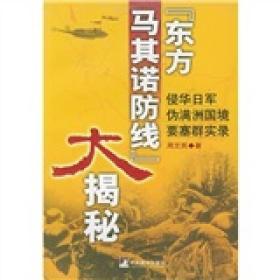 """""""东方马其诺防线""""大揭秘(下)"""