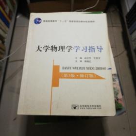 大学物理学学习指导(第3版.修订版)
