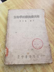 生物学的显微镜技术(民国旧书)(1948年7月初版)(右侧书口损,未伤字)(书脊损)