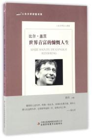 比尔·盖茨:世界首富的慷慨人生/人生大学讲堂书系