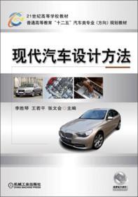 现代汽车设计方法 9787111424895