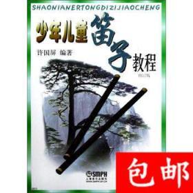 包邮 少年儿童笛子教程(修订版) 许国屏  上海音乐出版社