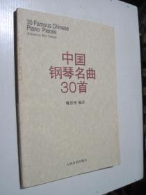 中国钢琴名曲30首