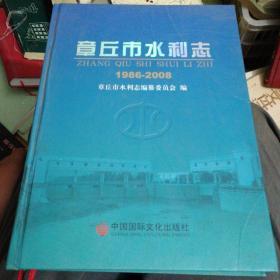 章丘市水利志(1986-2008)