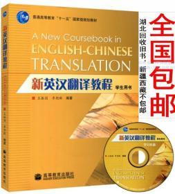 新英汉翻译教程学生用书