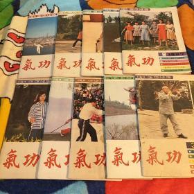 气功1987(3-12)10册合售。封面微污渍。封面少量笔记。如图。