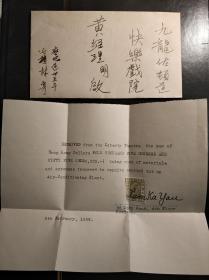 香港五十年代九龙佐敦道快乐戏院信件一封(带原信件内容)