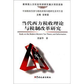 中国税收负担与税收政策问题研究系列专著:当代西方税收理论与税制改革研究
