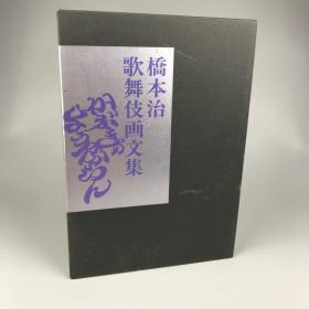平成4年(1992年)日本原版《桥本治歌舞伎画文集》