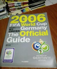 2006足球周刊(特别号)官方世界杯指南